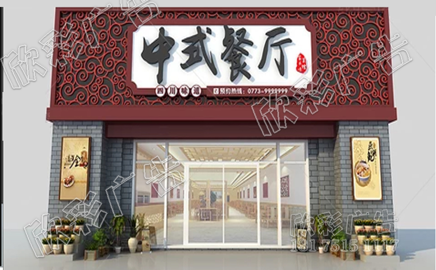 中餐廳招牌