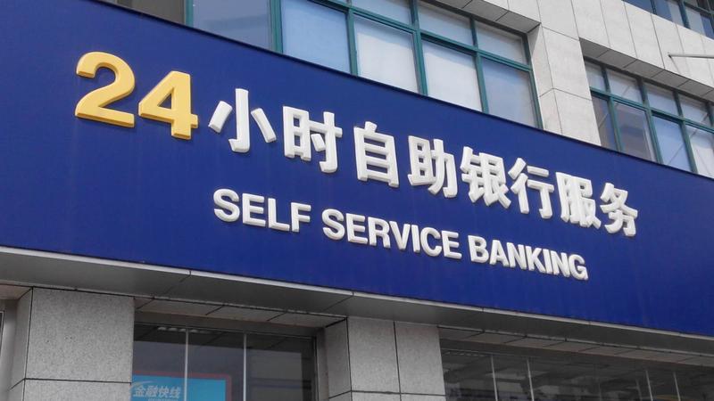 银行3M灯箱