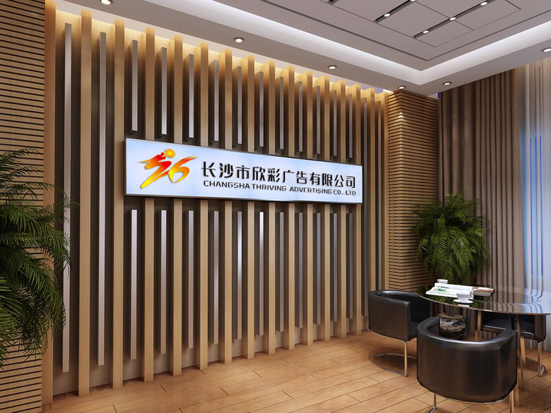 欣彩广告公司形象墙